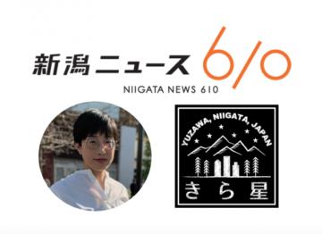 メディア掲載_NHK新潟ニュース610