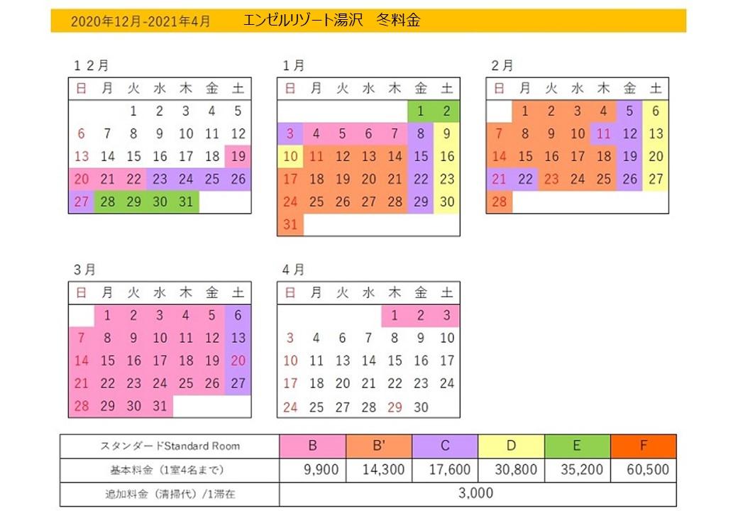 冬季期間料金カレンダー