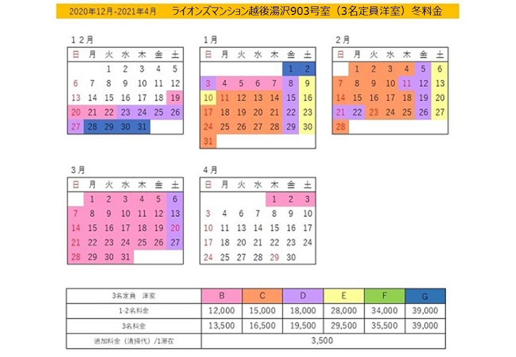 903(3名洋室)冬期料金カレンダー