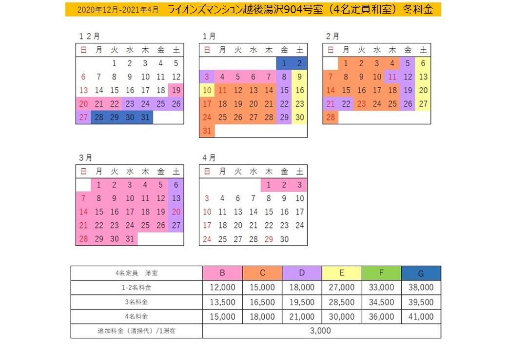 904(4名和室)冬期料金カレンダー